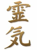 Seminario di secondo livello Reiki Usui